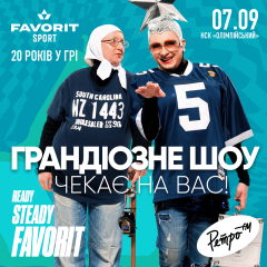 """READY. STЕADY. FAVORIT"" НА РЕТРО FM"
