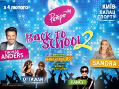 """BACK TO SCHOOL 2"" НА РЕТРО FM"