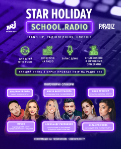 Ми запрошуємо на «Star Holiday School.Radio»!!!