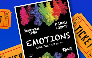 РЕТРО FM ПРИГЛАШАЕТ НА «EMOTIONS KIDS DISCO PARTY»