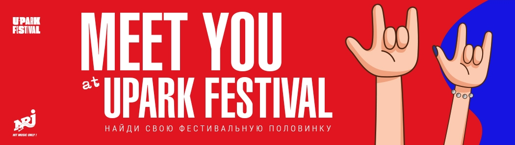 Meet you on UPark festival