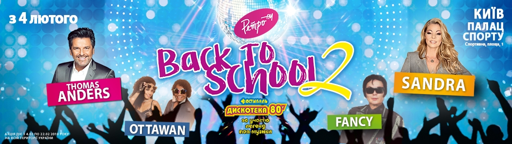 BACK TO SCHOOL 2 НА РЕТРО FM