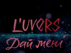L'UVERS